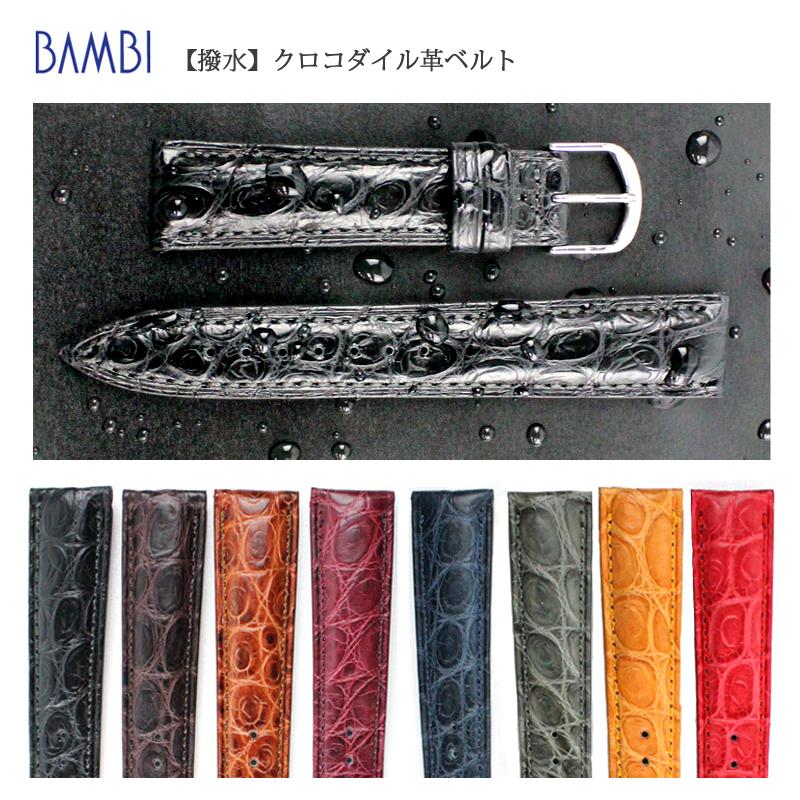 時計 ベルト 撥水 クロコダイル 時計ベルト 腕時計ベルト 時計バンド 時計 バンド 腕時計バンド バンビ グレーシャス クロコ 玉符 ツヤなし マット メンズ 18mm 19mm 20mm BWA021