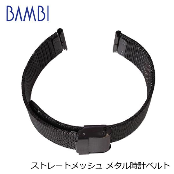 Clock belt clock band Bambi straight mesh slide-style metal black men gap  Dis BSN5913B / BSN5914B / BSN1213B 12mm 14mm 20mm watch belt watchstrap