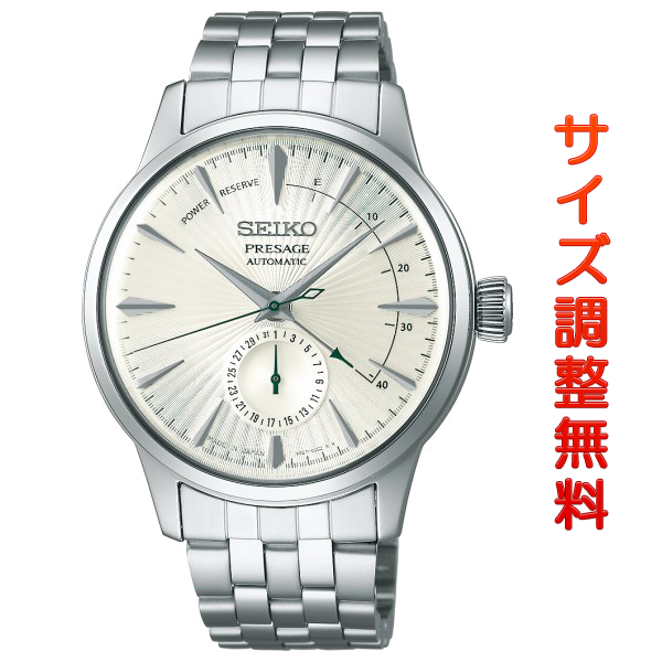セイコー プレザージュ SEIKO PRESAGE 自動巻き メカニカル 腕時計 メンズ ベーシックライン カクテルシリーズ SARY129 正規品