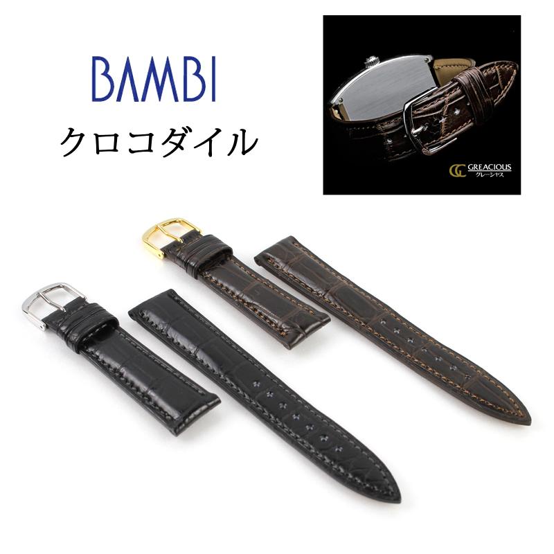時計 ベルト 時計ベルト 腕時計ベルト 時計バンド 時計 バンド 腕時計バンド クロコダイル ツヤなし メンズ BWA019
