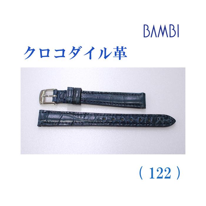 時計ベルト 時計バンド クロコダイル ネイビー 12mm 最高級ワニ LLS230-122 【あす楽】