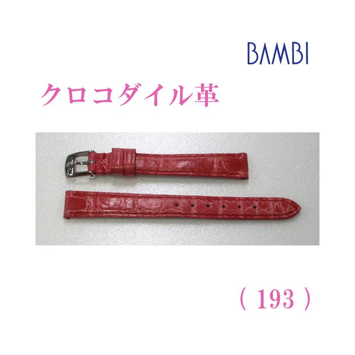 時計ベルト 時計バンド クロコダイル コーラルピンク 12mm 最高級ワニ LLS230-193 【あす楽】