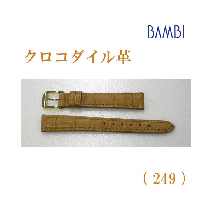 時計ベルト 時計バンド クロコダイル キャメル 14mm 最高級ワニ LLS230-249 【あす楽】