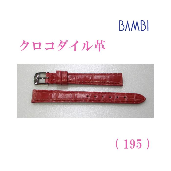 時計ベルト 時計バンド クロコダイル コーラルピンク 12mm 最高級ワニ LLS230-195 【あす楽】