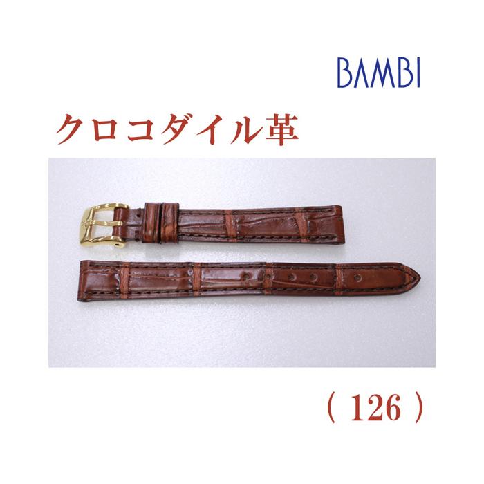 時計ベルト 時計バンド クロコダイル ブラウン 12mm 最高級ワニ LLS230-126 【あす楽】