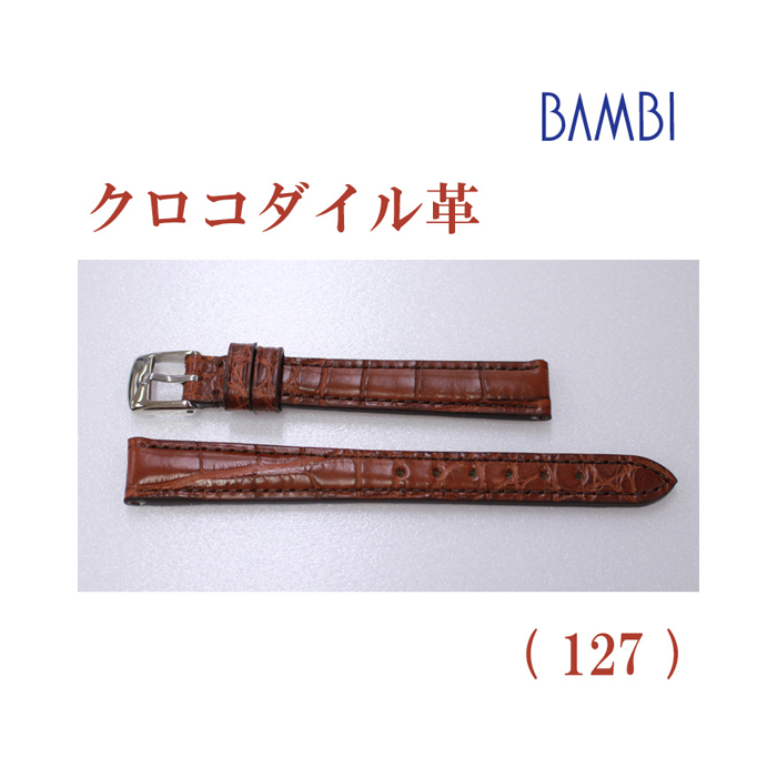 時計ベルト 時計バンド クロコダイル ブラウン 12mm 最高級ワニ LLS230-127 【あす楽】