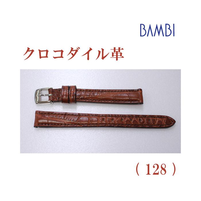 時計ベルト 時計バンド クロコダイル ブラウン 12mm 最高級ワニ LLS230-128 【あす楽】