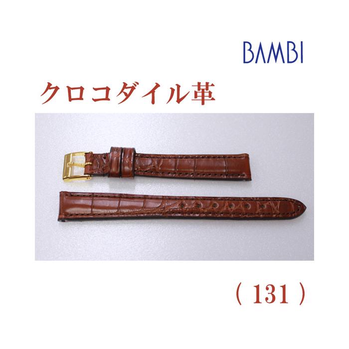 時計ベルト 時計バンド クロコダイル ブラウン 12mm 最高級ワニ LLS230-131 【あす楽】
