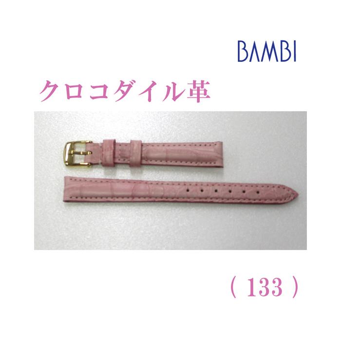時計ベルト 時計バンド クロコダイル ピンク 12mm 最高級ワニ LLS230-133 【あす楽】
