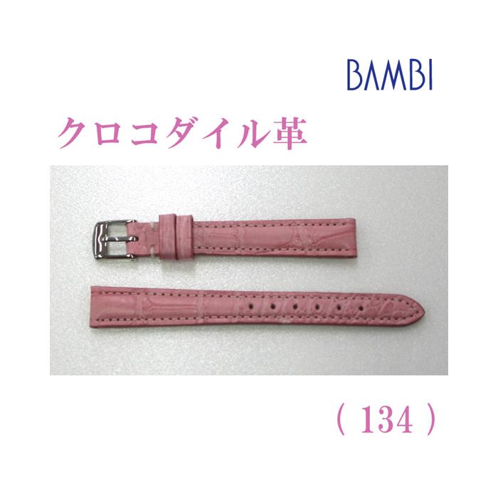 時計ベルト 時計バンド クロコダイル ピンク 12mm 最高級ワニ LLS230-134 【あす楽】