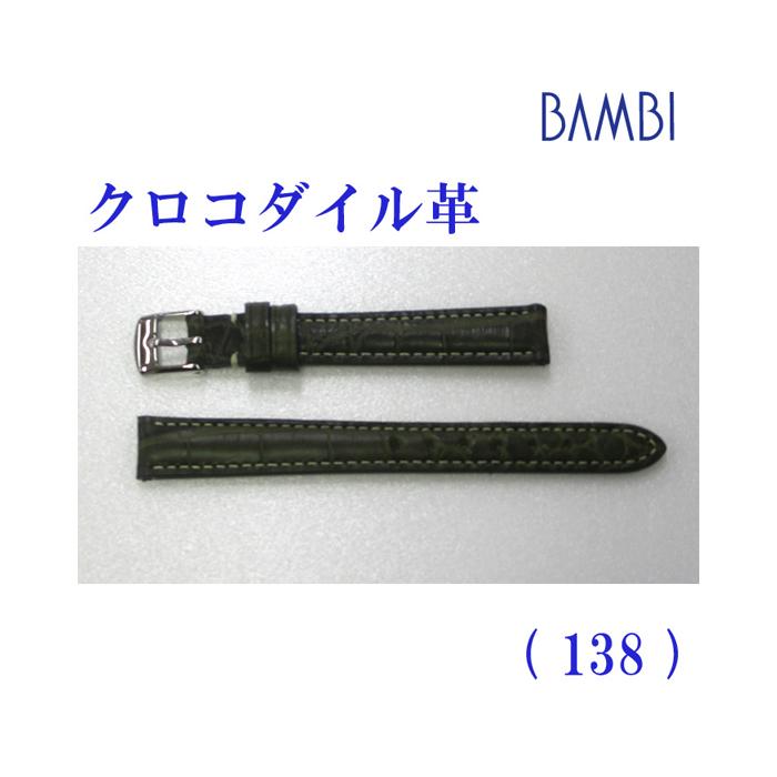 時計ベルト 時計バンド クロコダイル グリーン 12mm 最高級ワニ LLS230-138 【あす楽】