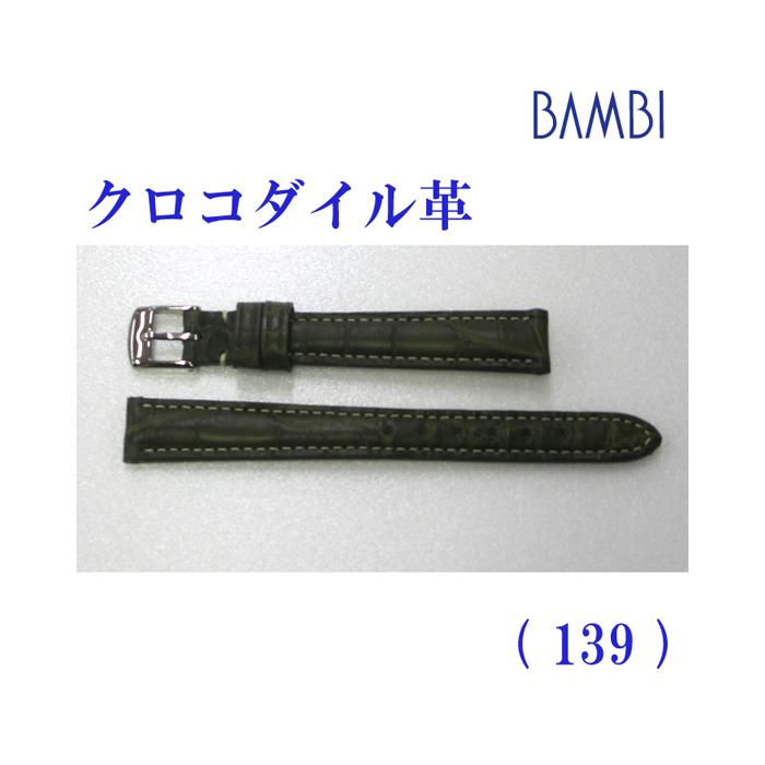 時計ベルト 時計バンド クロコダイル グリーン 12mm 最高級ワニ LLS230-139 【あす楽】