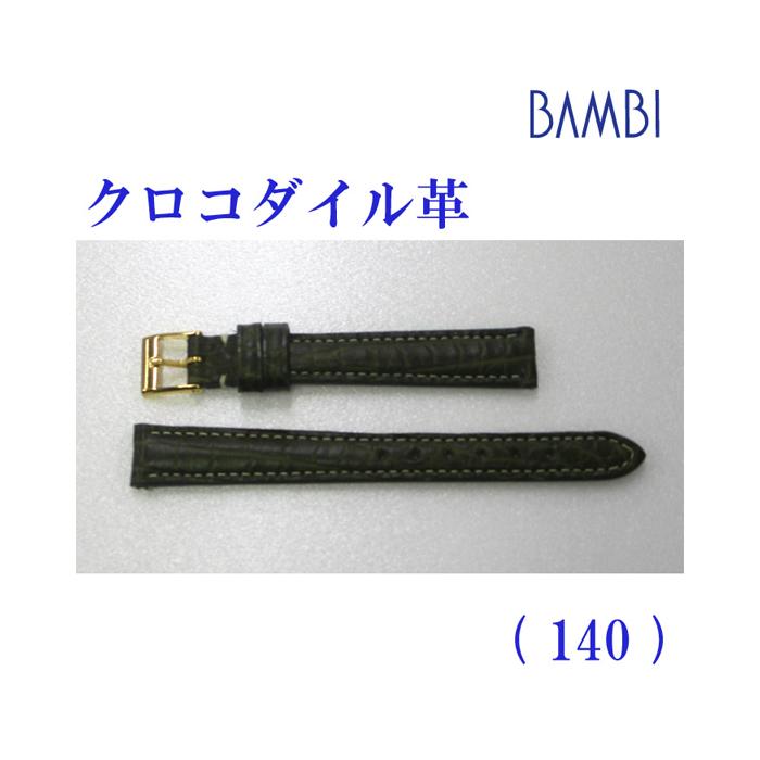 時計ベルト 時計バンド クロコダイル グリーン 12mm 最高級ワニ LLS230-140 【あす楽】