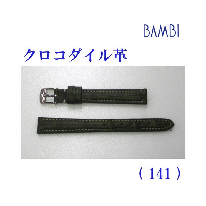 時計ベルト 時計バンド クロコダイル グリーン 12mm 最高級ワニ LLS230-141 【あす楽】