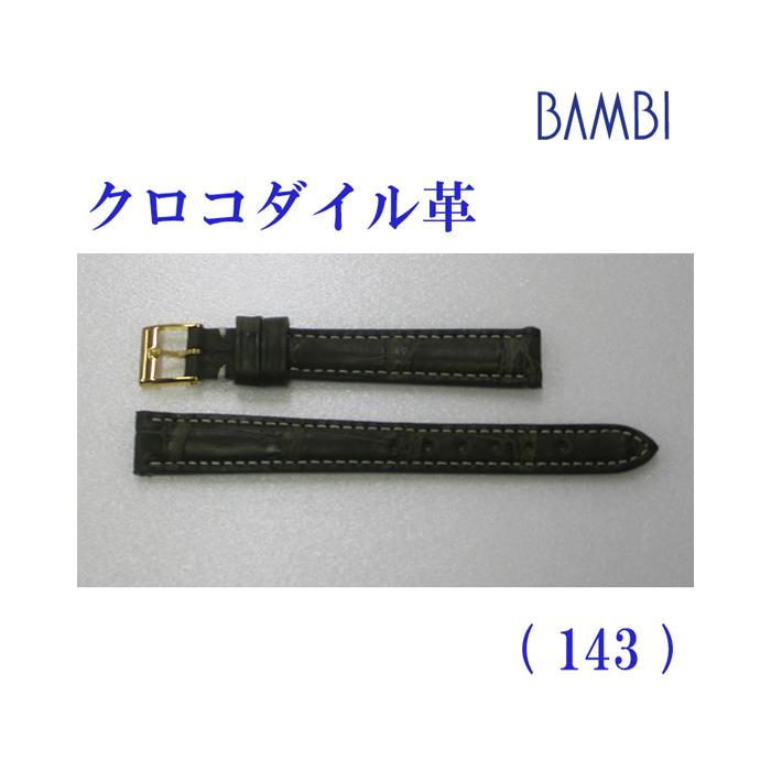 時計ベルト 時計バンド クロコダイル グリーン 12mm 最高級ワニ LLS230-143 【あす楽】
