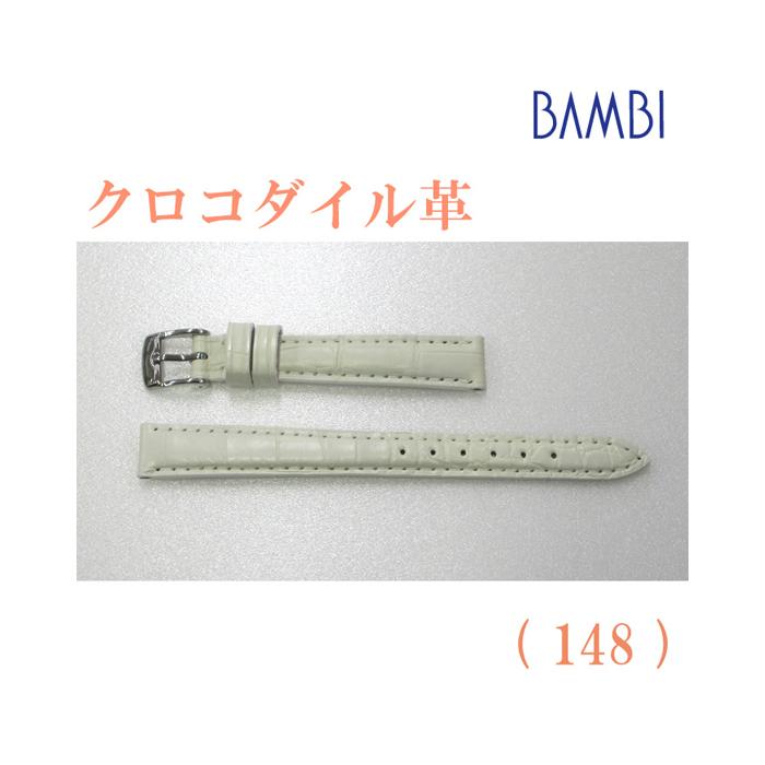 時計ベルト 時計バンド クロコダイル ホワイト 12mm 最高級ワニ LLS230-148 【あす楽】