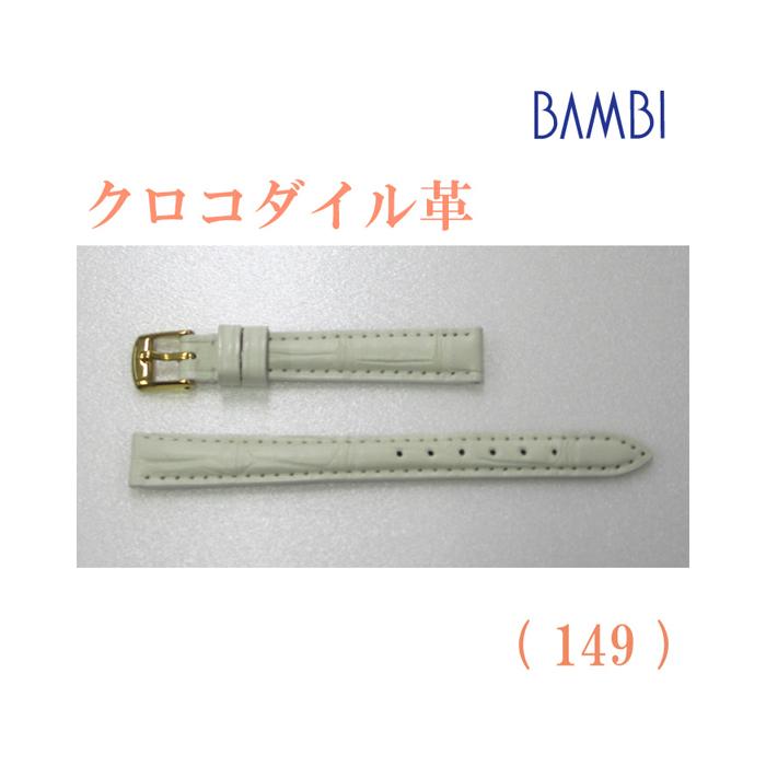 時計ベルト 時計バンド クロコダイル ホワイト 12mm 最高級ワニ LLS230-149 【あす楽】