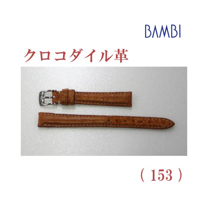 送料無料 あす楽 引出物 クロコベルト 時計ベルト 時計バンド 12mm キャンペーンもお見逃しなく チェスナット LLS230-153 最高級ワニ クロコダイル