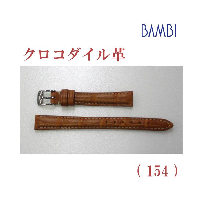 時計ベルト 時計バンド クロコダイル チェスナット 12mm 最高級ワニ LLS230-154 【あす楽】
