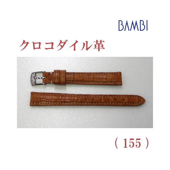時計ベルト 時計バンド クロコダイル チェスナット 12mm 最高級ワニ LLS230-155 【あす楽】