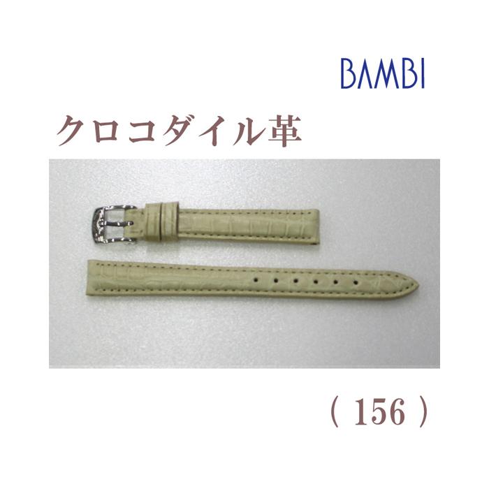 時計ベルト 時計バンド クロコダイル アイボリー 12mm 最高級ワニ LLS230-156 【あす楽】
