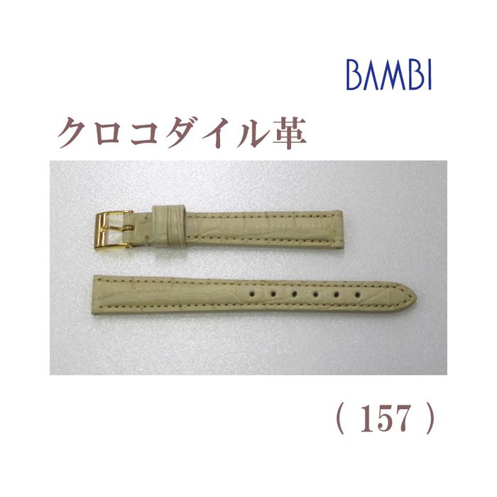 時計ベルト 時計バンド クロコダイル アイボリー 12mm 最高級ワニ LLS230-157 【あす楽】