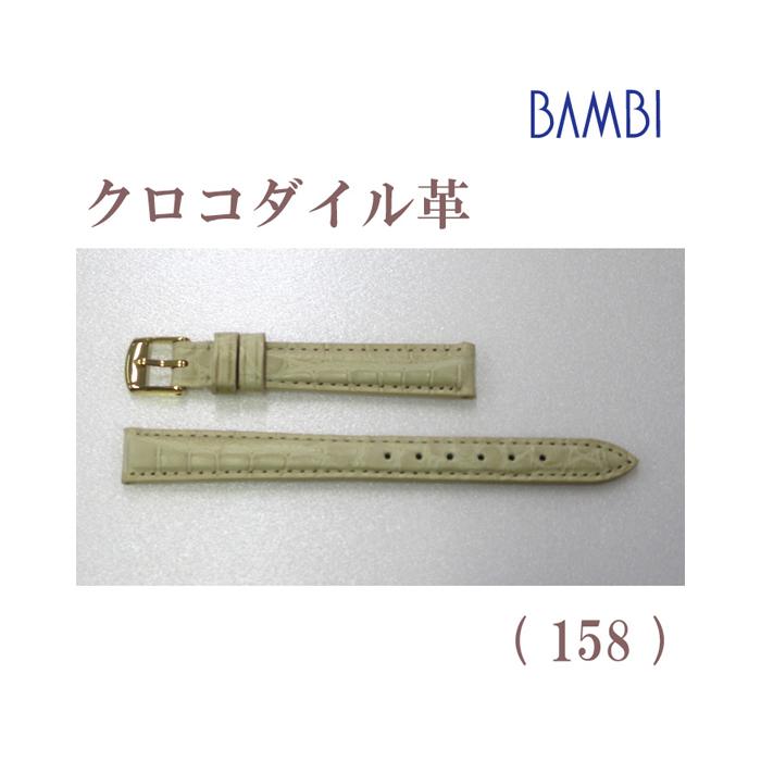 時計ベルト 時計バンド クロコダイル アイボリー 12mm 最高級ワニ LLS230-158 【あす楽】