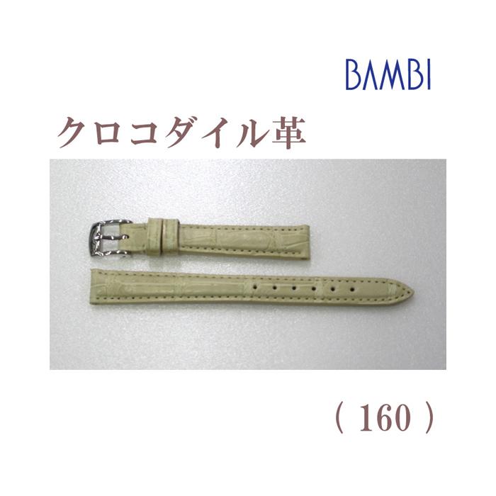 時計ベルト 時計バンド クロコダイル アイボリー 12mm 最高級ワニ LLS230-160 【あす楽】