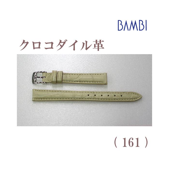 時計ベルト 時計バンド クロコダイル アイボリー 12mm 最高級ワニ LLS230-161 【あす楽】
