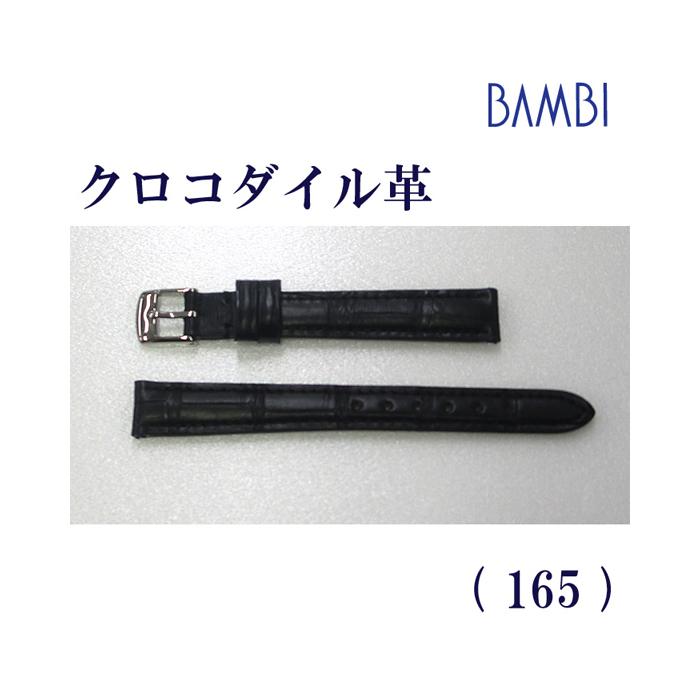 送料無料 あす楽 クロコベルト セールSALE%OFF 時計ベルト 時計バンド 最高級ワニ クロコダイル 12mm 通常便なら送料無料 ブラック LLS230-165