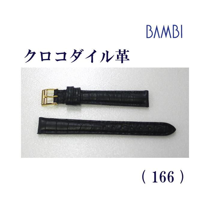 時計ベルト 時計バンド クロコダイル ブラック 12mm 最高級ワニ LLS230-166 【あす楽】