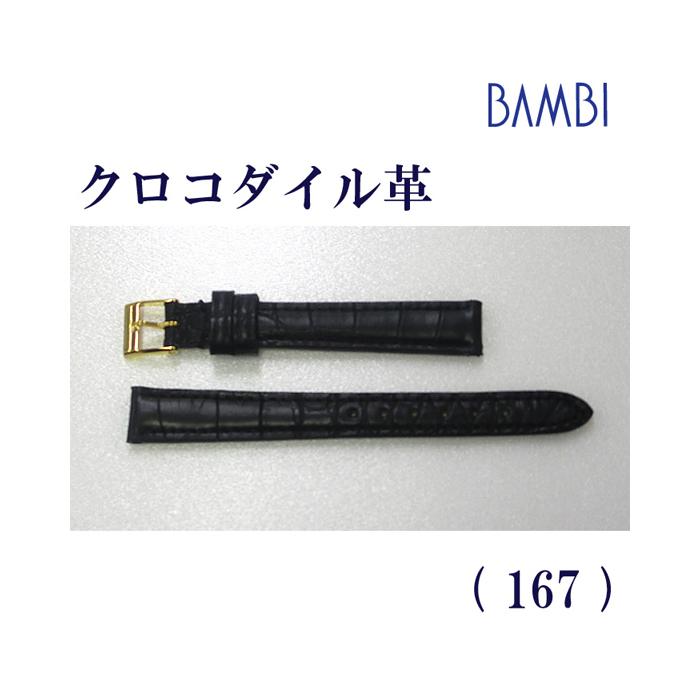 時計ベルト 時計バンド クロコダイル ブラック 12mm 最高級ワニ LLS230-167 【あす楽】