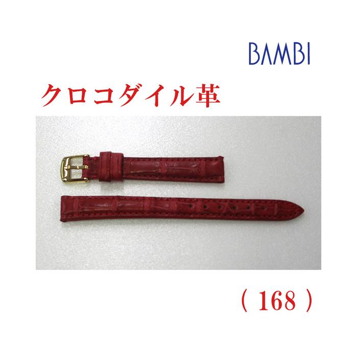 時計ベルト 時計バンド クロコダイル レッド 12mm 最高級ワニ LLS230-168 【あす楽】