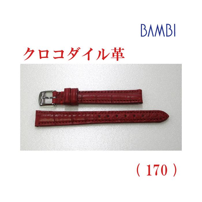 時計ベルト 時計バンド クロコダイル レッド 12mm 最高級ワニ LLS230-170 【あす楽】