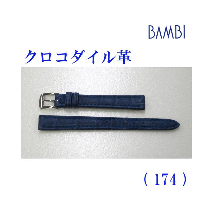 時計ベルト 時計バンド クロコダイル ブルー 12mm 最高級ワニ LLS230-174 【あす楽】