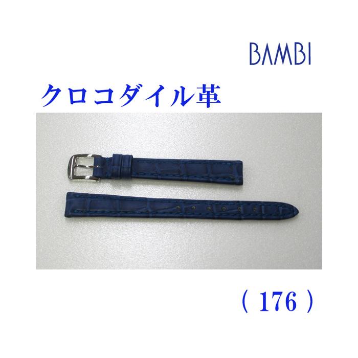 送料無料 あす楽 訳あり品送料無料 クロコベルト 時計ベルト 時計バンド LLS230-176 クロコダイル 最高級ワニ 激安卸販売新品 12mm ブルー