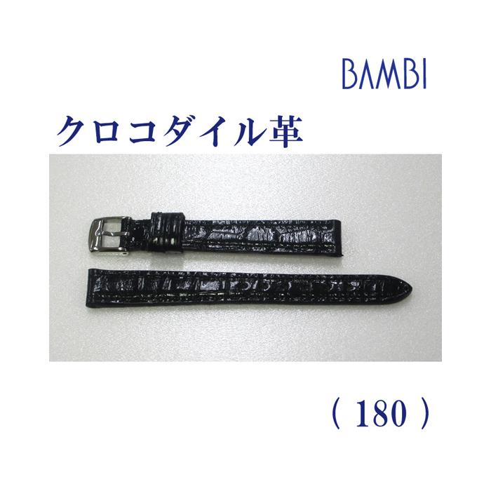 時計ベルト 時計バンド クロコダイル ブラック 12mm 最高級ワニ LLS230-180 【あす楽】
