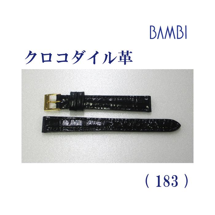 時計ベルト 時計バンド クロコダイル ブラック 12mm 最高級ワニ LLS230-183 【あす楽】