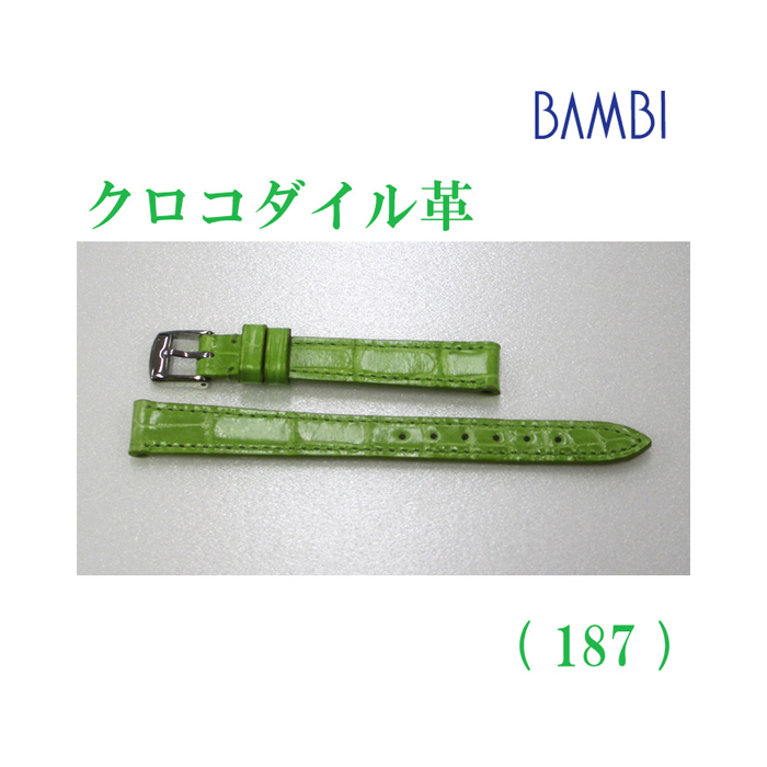 時計ベルト 時計バンド クロコダイル ライトグリーン 12mm 最高級ワニ LLS230-187 【あす楽】
