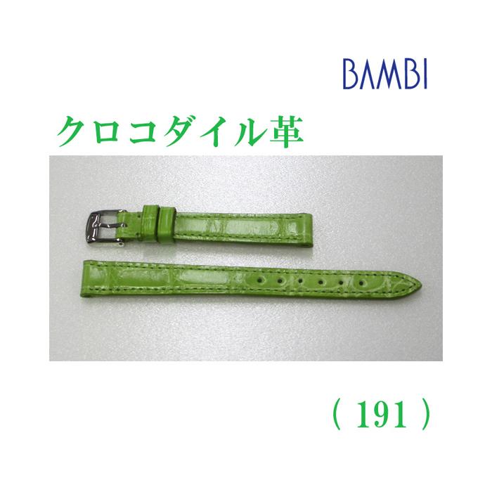 時計ベルト 時計バンド クロコダイル ライトグリーン 12mm 最高級ワニ LLS230-191 【あす楽】
