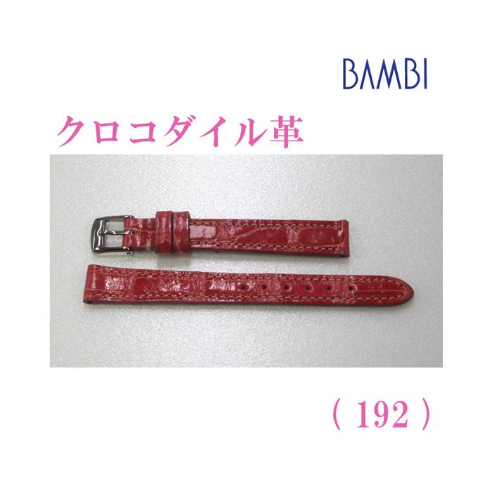 時計ベルト 時計バンド クロコダイル コーラルピンク 12mm 最高級ワニ LLS230-192 【あす楽】