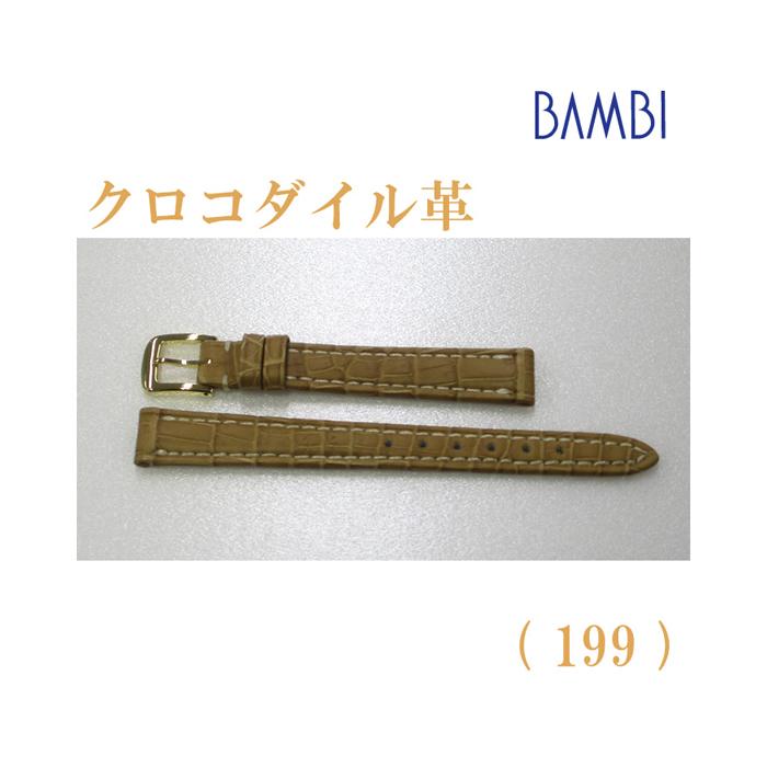 時計ベルト 時計バンド クロコダイル ベージュ 12mm 最高級ワニ LLS230-199 【あす楽】