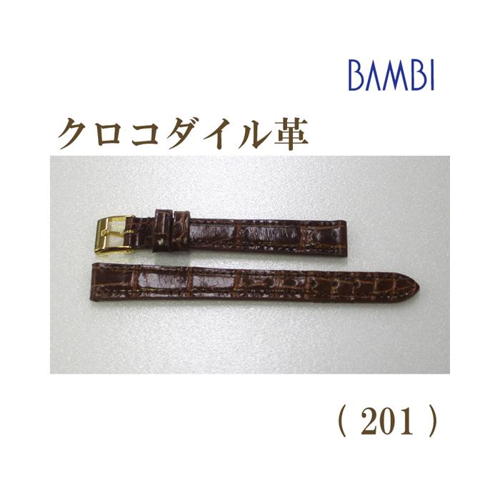 時計ベルト 時計バンド クロコダイル ブラウン 12mm 最高級ワニ LLS230-201 【あす楽】