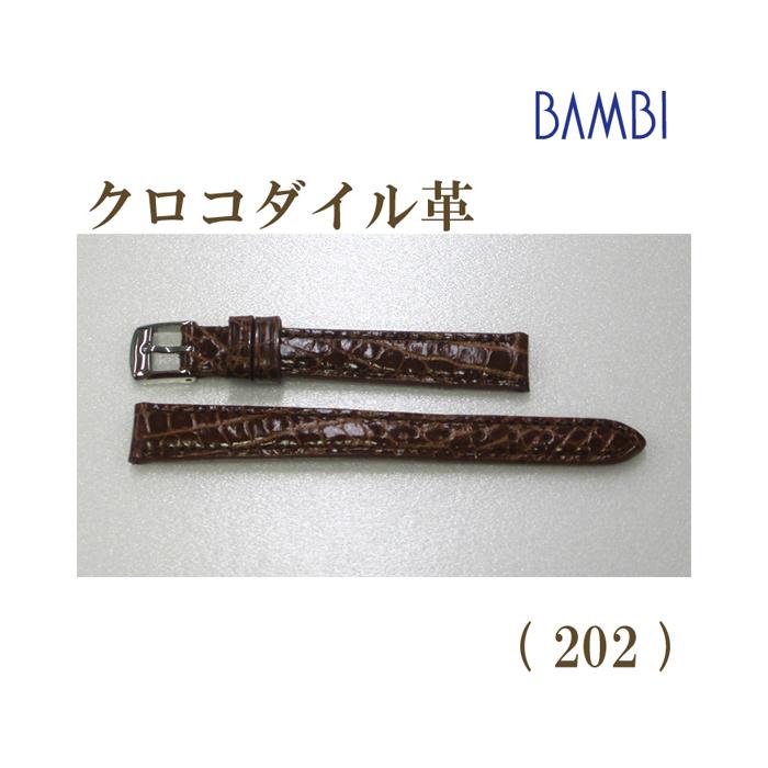 時計ベルト 時計バンド クロコダイル ブラウン 12mm 最高級ワニ LLS230-202 【あす楽】