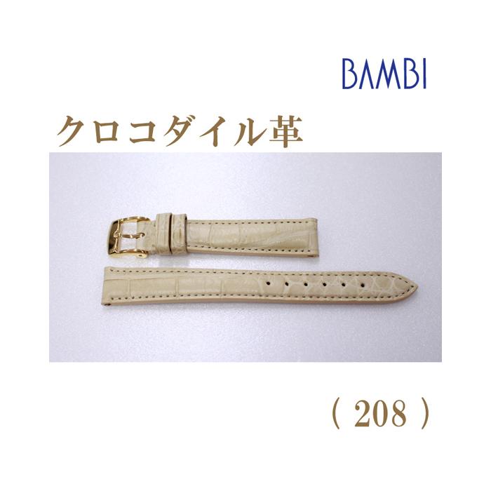 時計ベルト 時計バンド クロコダイル アイボリー 14mm 最高級ワニ LLS230-208 【あす楽】