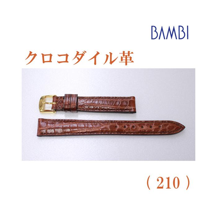 時計ベルト 時計バンド クロコダイル ブラウン 14mm 最高級ワニ LLS230-210 【あす楽】