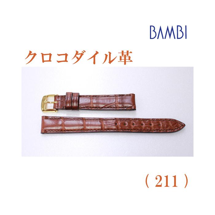 時計ベルト 時計バンド クロコダイル ブラウン 14mm 最高級ワニ LLS230-211 【あす楽】