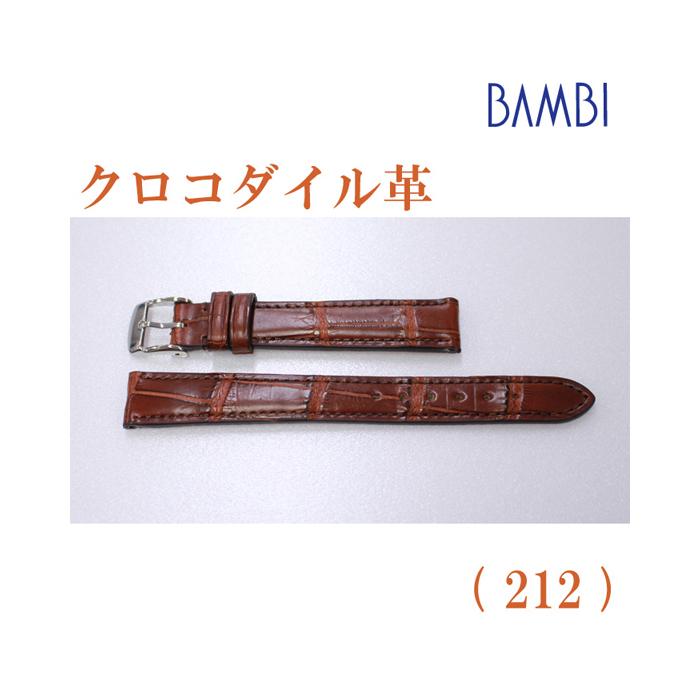 時計ベルト 時計バンド クロコダイル ブラウン 14mm 最高級ワニ LLS230-212 【あす楽】