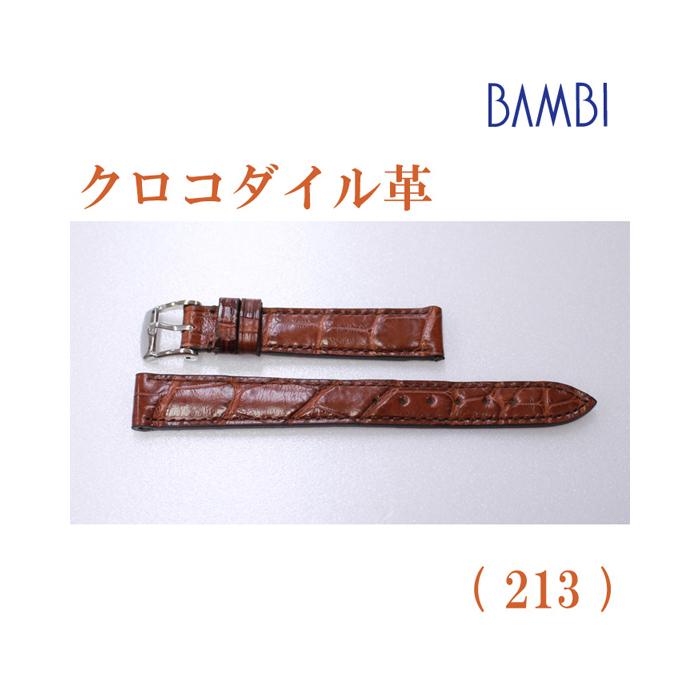 時計ベルト 時計バンド クロコダイル ブラウン 14mm 最高級ワニ LLS230-213 【あす楽】