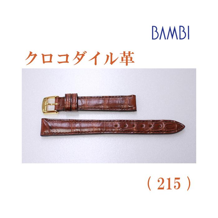 時計ベルト 時計バンド クロコダイル ブラウン 14mm 最高級ワニ LLS230-215 【あす楽】